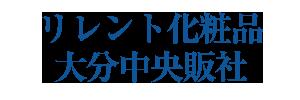 リレント化粧品大分中央販社